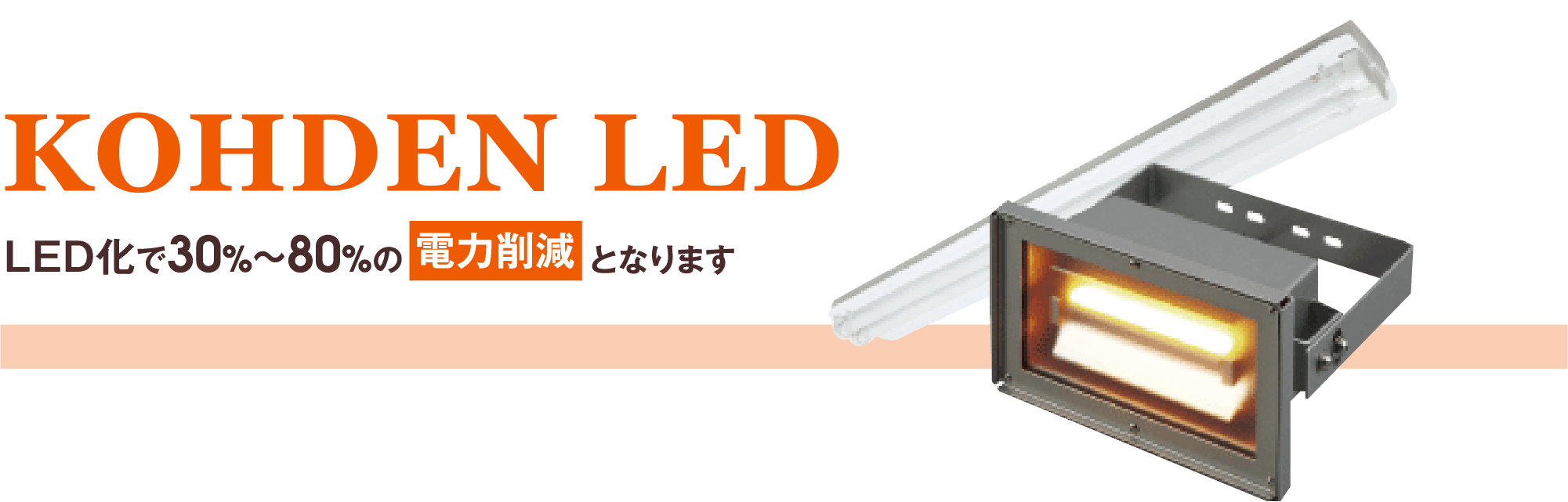 KOHDEN LED化で30%~80%の 電力削減 となります